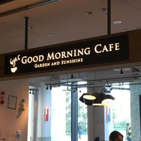 グッドモーニング・カフェ
