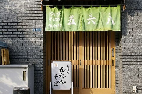 五六八 浜松町 居酒屋