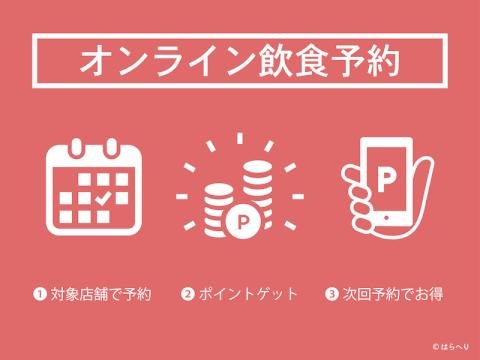 Go To Eatキャンペーン オンライン飲食予約
