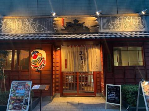 五島人 浜松町 居酒屋