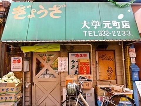 ぎょうざ大学、神戸、元町