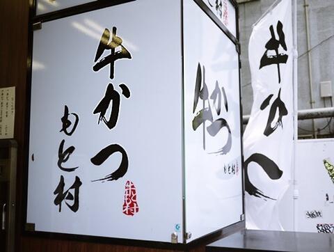 渋谷_ランチ_牛かつ_もと村_宮益坂