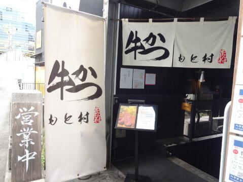 gyukatsu-view