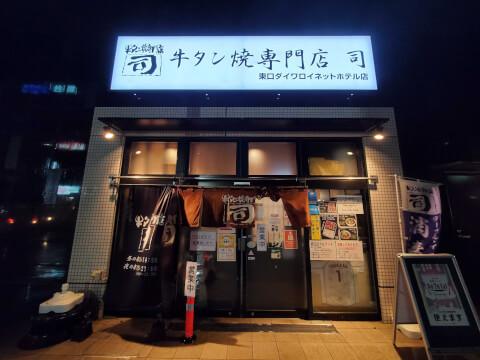 牛タン焼専門店 司 東口ダイワロイネットホテル店 仙台駅 牛たん おすすめ