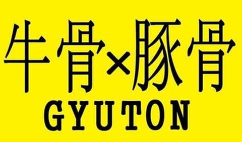 GYUTON看板