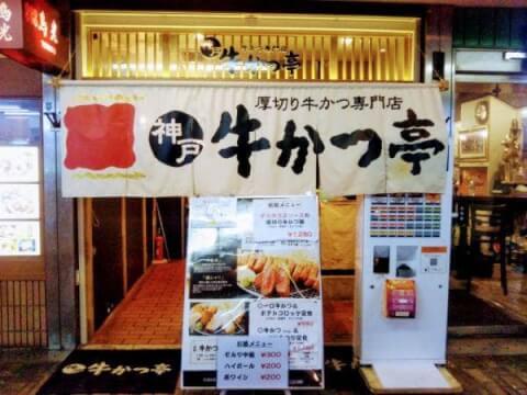 神戸牛かつ亭