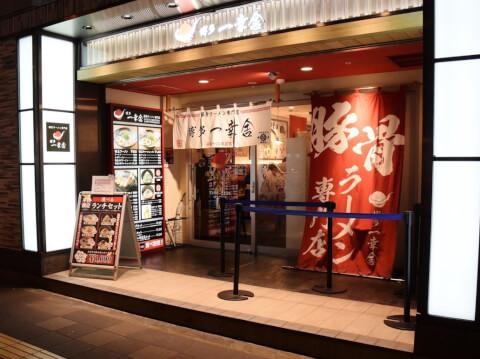 博多 一幸舎 エキマルシェ大阪店 梅田 ラーメン おすすめ JR大阪駅周辺