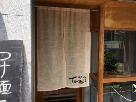 博多 Tetsuji 博多駅 おすすめ 居酒屋 海鮮 魚介