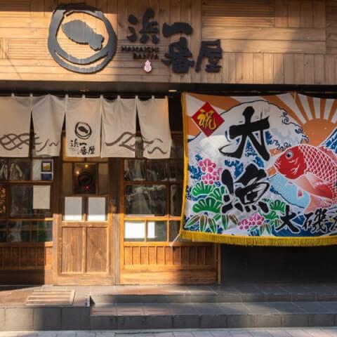 新横浜 朝どれ海鮮酒場 浜一番屋 新横浜 居酒屋 海鮮 おすすめ 魚