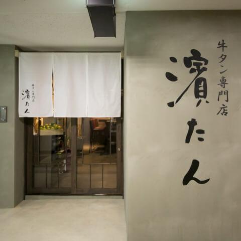 牛タン専門店 濱たん 新横浜店 居酒屋 個室 肉
