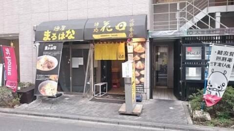 つけ麺花田の外観画像