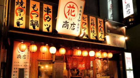 花丸商店 名古屋 デート ディナー おすすめ ランチ