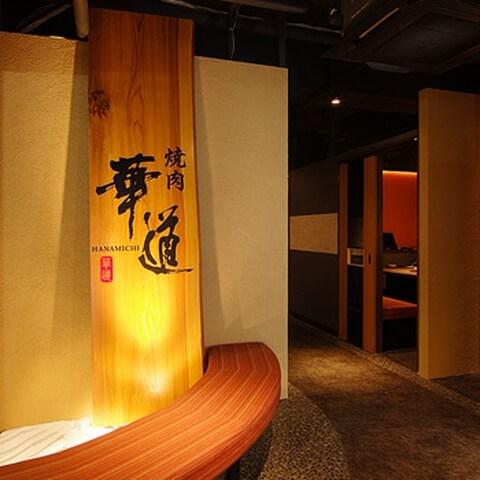 restaurant_namba_hanamichi