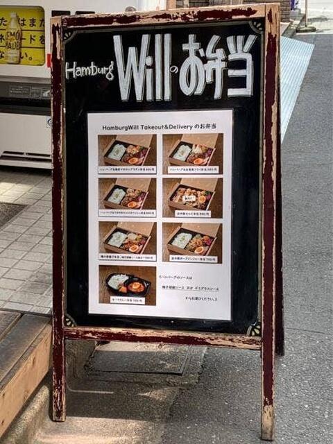 ハンバーグウィルの料理画像