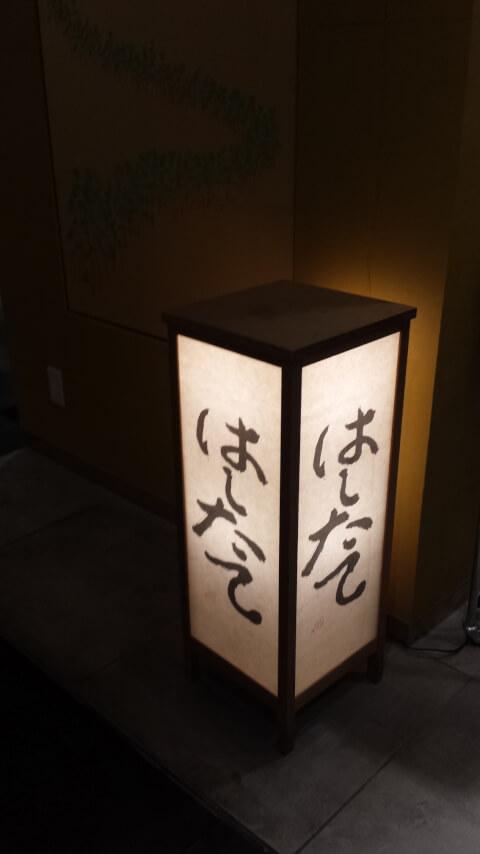 京都駅 ランチ 和食 はしたて