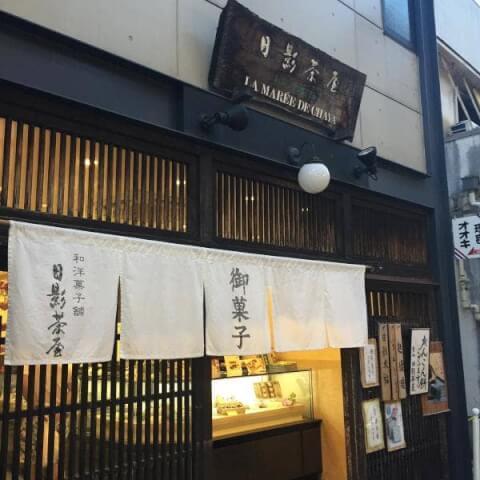 菓子舗 日影茶屋の外観画像