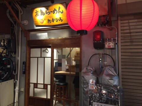 hirosima_ramen_takahiro