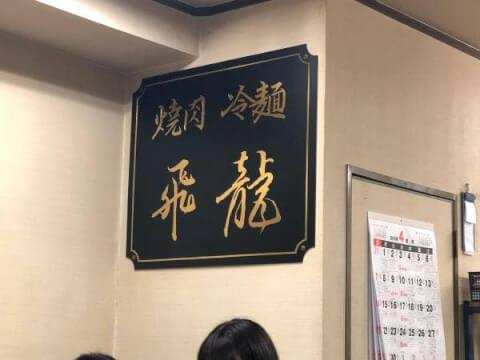 飛龍 京橋 焼肉