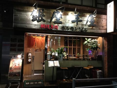 東京 焼肉 銀座羊屋はなれ 外観