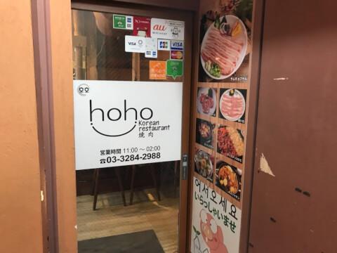 hoho 上野店 上野 ランチ エスニック
