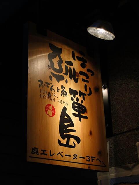 京橋_ほっこり瓢箪島_居酒屋_安い_おでん_おすすめ
