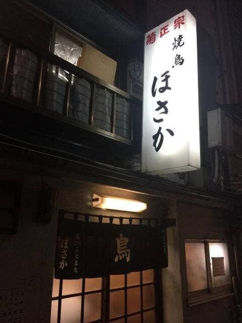 ほさか 新橋 居酒屋