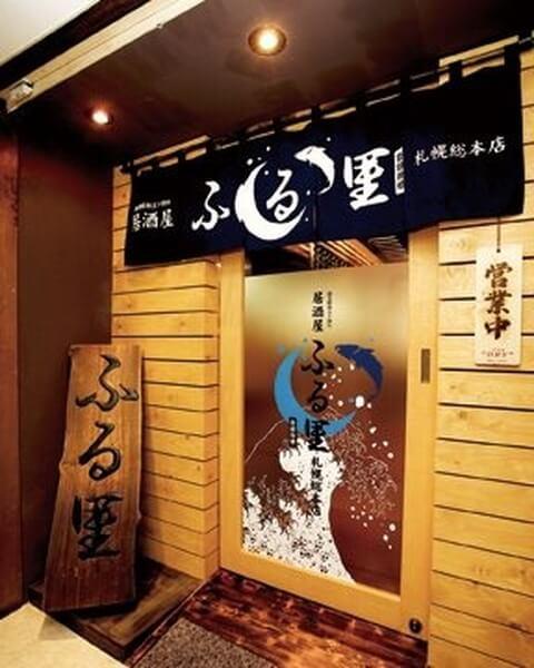 居酒屋 ふる里 札幌総本店 札幌 居酒屋 海鮮 安い 魚介