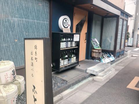 錦糸町の北口のおしゃれで安いおすすめ居酒屋、日本酒バル、ふとっぱらや