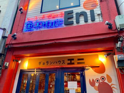 魚卵ハウス_エニ_飯田橋_居酒屋_おしゃれ_海鮮