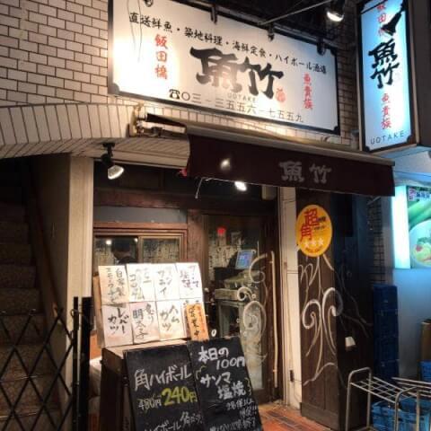 飯田橋 安い コスパ 居酒屋 魚竹