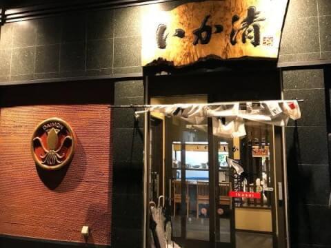 いか清 函館 居酒屋