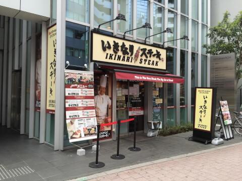 いきなり!ステーキ 池袋西口店