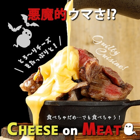 肉チーズマウンテンの写真