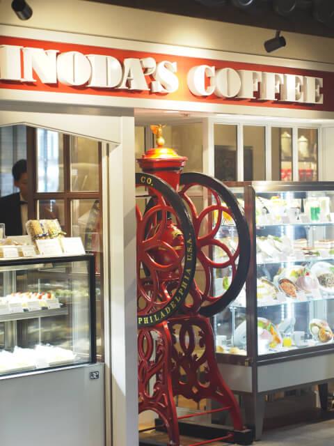 イノダコーヒー 八条口支店 京都駅 おすすめ モーニング