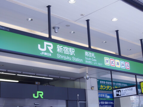 新宿南口の写真