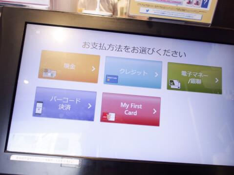 支払い方法の選択画面の写真