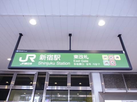 新宿東口の写真