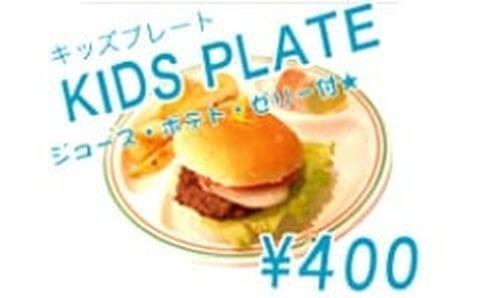 キッズプレート This is the burger  国分寺 おすすめ ランチ