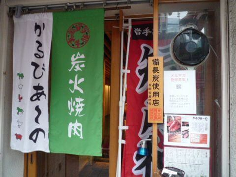 かるびあ~の 新橋 一人肉 東京 おすすめ