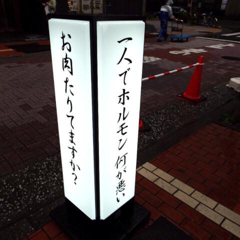房家 上野六丁目店  東京 一人焼肉 東京