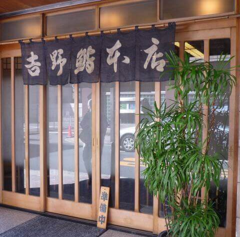 吉野鮨本店 日本橋 おすすめ 江戸前鮨