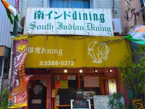 中野 ランチ おすすめ 安い 肉 カレー テイクアウト おしゃれ 南印度