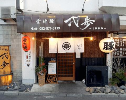 弌歩 広島 居酒屋 北部 肉 おすすめ
