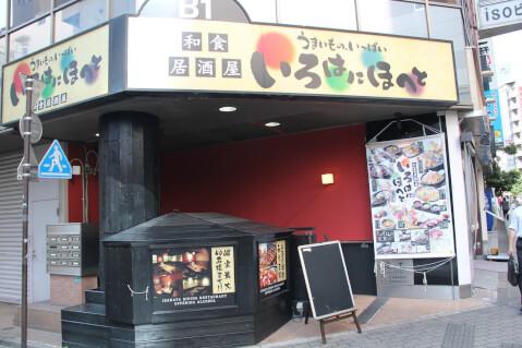ikebukuro-lunch-irohanihoheto