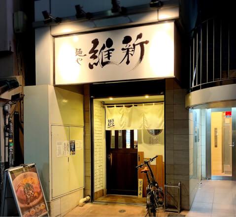 麺や 維新 目黒 ラーメン おすすめ 東口