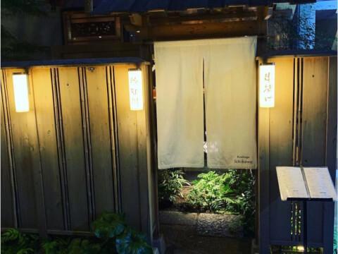錦糸町の北口のおしゃれで安いおすすめ居酒屋、串揚げ 依知川