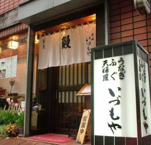 いづもや 神田本店 おすすめ ランチ 西口 南口