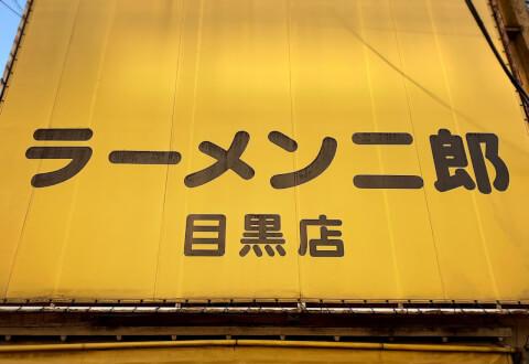 ラーメン二郎 目黒店 おすすめ 西口