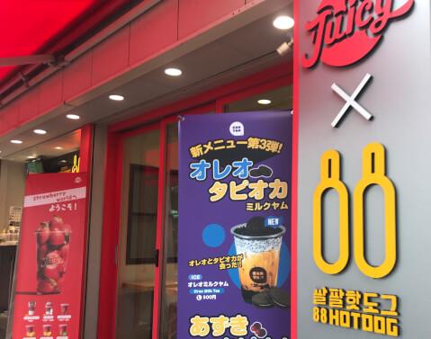 JUICY_観光