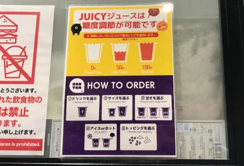 JUICY_ドリンク